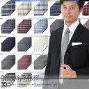 【お一人様1本限りの初回限定お試し商品】 洗えるネクタイ 自由に選べる30デザイン ネコポス送料無料
