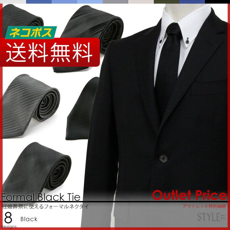 【 アウトレット 】 ネクタイ / レギュラー幅 8cm / シルク / ブラック 黒 フ…...:style-equal:10007634