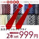 【おまかせシリーズ】 シルク ネクタイ 2本セット 送料コミコミ999円! あなただけのネクタイ2本セットを当店が心を込めてお選びいたします! メール便送料無料