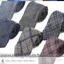 【2016-17冬】 シルクスラブネクタイ(チェック) シルク100%の質感のあるスラブ糸使用 日本製 メンズ ビジネス フォーマル 結婚式