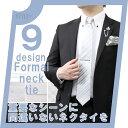 STYLE= フォーマルネクタイ オールシーズン対応 シルク100% レギュラー幅(8cm) 冠婚葬祭でもオシャレしたい人専用ネクタイ!