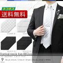 フォーマル ネクタイ 柄 / 定番 レギュラー 幅 / 送料無料 / 全9デザイン / シルク 100% / 白 ・ 黒 ・ シルバー / 結婚式 ・ 慶事 ・…