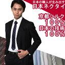 【ネコポス送料無料】 日本製 ネクタイ 柄もの (単品) / ストライプ ドット 水玉 チェック 他 全20柄 / シルク 100% レギュラー ナロー / 結婚式 パーティー フォーマル