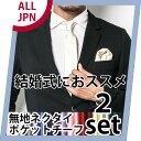 ネクタイ セット 日本製 無地 ネクタイ& ポケット チーフ セット / 全17色 / シルク