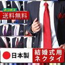 日本製 無地 ネクタイ& ポケット チーフ セット / 全17色 / シルク / レギュラー / ナロー / 結婚式 ・ 慶事 ・ 弔事