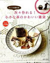 書籍 『次々作れる!小さな革のかわいい雑貨』