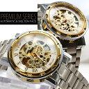 自動巻腕時計 メンズ 送料無料 1年保証 BOX付き メンズ 腕時計 自動巻き フルスケルトン 自動巻き腕時計 10P03Dec16 0125 0825