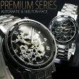 自動巻き腕時計 メンズ 送料無料 1年保証 BOX付き メンズ 腕時計 自動巻き フルスケルトン 自動巻き腕時計 10P03Dec16 1115