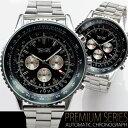 自動巻き腕時計 メンズ 送料無料 1年保証 メンズ腕時計 クロノグラフ自動巻き腕時計 ビッグフェイス自動巻き腕時計 1年保証&BOX付き 10P03Dec16 1210 0125