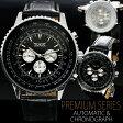 自動巻き腕時計 メンズ 送料無料 1年保証 全2色 メンズ腕時計 クロノグラフ自動巻き腕時計 ビッグフェイス自動巻き腕時計 1年保証&BOX付き P20Aug16 0825