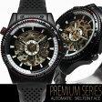 自動巻き腕時計 メンズ 送料無料 1年保証 BOX付き メンズ 腕時計 自動巻き フルスケルトン 自動巻き腕時計 532P17Sep16