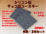【】【2件套】【颜色不同组合OK!】 硅制板状巧克力型托盘日本制【2件套】【可爱的巧克力?】【RCP】【fsp2124】【fsp2124-6h】【RCPnewlif[【】 【2枚セット】 【色違い組み合わせOK!】 シリコン製 板チョコ型