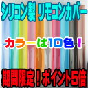 【日本製!】【送料無料】 【1個】【カラーは10色!】 テレビ TV シリコン リモコンカバー 「 カブセ騎士 」 日本製 【1個】【RCP】【fsp2124】【fsp2124-6h】【RCPnewlife】【マラソン201401_送料無料】