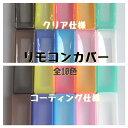 【水洗いOK!】【全10色!】シリコン製 リモコンカバー【3個セット】 「カブセ騎士」【日本製!】【色違い・仕様組み合わせOK!】 【送料無料】
