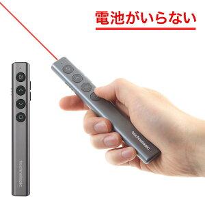 電池がいらない レーザーポインター Slim USB 充電式