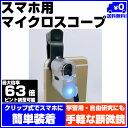 【送料無料】スマホ用マイクロスコープ スマホ顕微鏡 学習用 ...