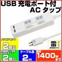 【送料無料】STYLED(スタイルド)雷ガード機能 USB充...