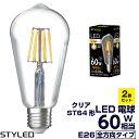 4個セットSTYLED(スタイルド)LED電球 E26口金 60W相当・830ルーメン・全方向タイプ・電球色 フィラメント クリア電球タイプ ST64 エジソン電球