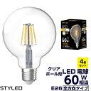 4個セットSTYLED(スタイルド)LED電球 E26口金 60W相当・830ルーメン・全方向タイプ・電球色 フィラメント クリア電球タイプ ボール電球形