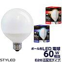 STYLED(スタイルド)E26口金 LED電球 ボール電球形 7.0W 広配光タイプ 60W相当 電球色(700lm)・昼光色(770lm) G95 ボール電球タイプ