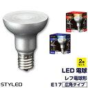 STYLED(スタイルド) E17口金 LED電球 レフタイプ 40W相当 広角40度 電球色(310lm)・昼光色(390lm) スポットライト 密閉器具対応