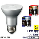 STYLED(スタイルド) E26口金 LED電球 レフタイプ 60W相当 ビーム角60度 電球色(450lm)・昼光色(520lm) スポットライト 密閉器具対応