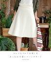 【再入荷♪11月18日 22時より】(ホワイト)キレイなフレアを楽しむあったか可愛いニットスカート9/29新作