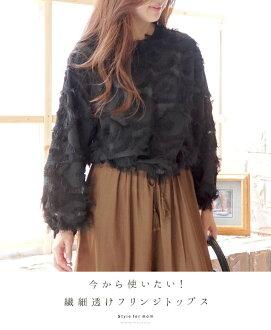 (黑色) 您想要使用從現在開始 ! 微妙的純粹條紋上衣 9 月 22 日新