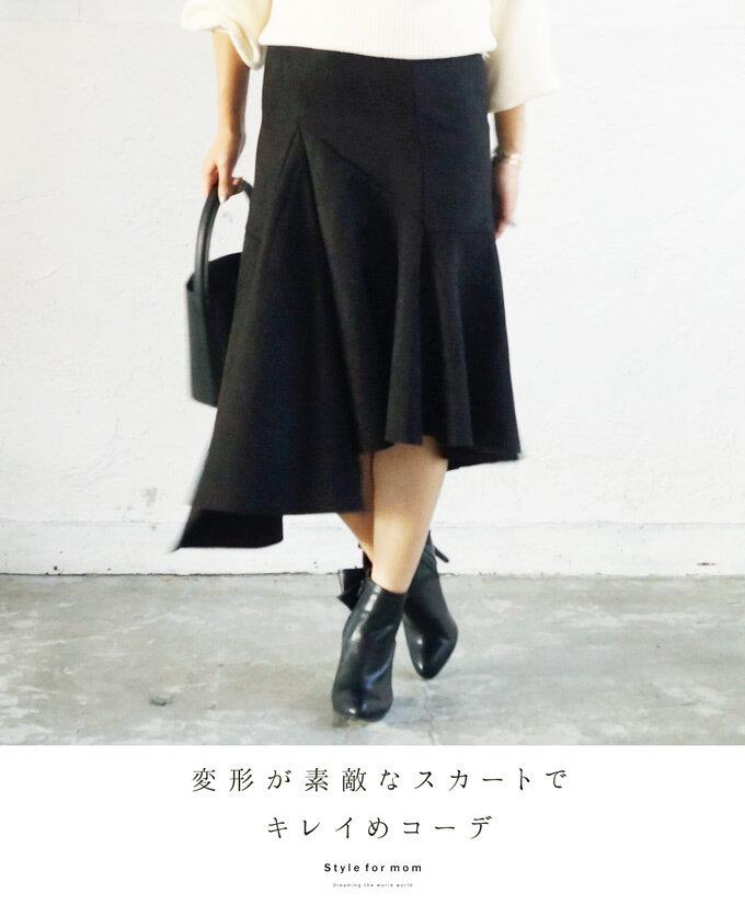 (ブラック)変形が素敵なスカートでキレイめコーデ12/3新作