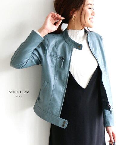 「styleluxe」【再入荷♪4月27日20時より】品のあるスタンドカラーライダースジャケット/ブルー/トレンド/アウター/ライダースジャケット/お仕事/休日/お出かけ/S/M/L/フリーサイズ/オフィスカジュアル【F180407】【S180427】