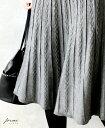 「forme」【再入荷♪2月3日20時より】浮き上がる模様が印象的な美ラインニットスカート
