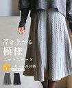 浮き上がる模様が印象的な美ラインニットスカート (全2色) グレー ブラック スタイルフォルム レディース ファション きれいめ 上品 オ..
