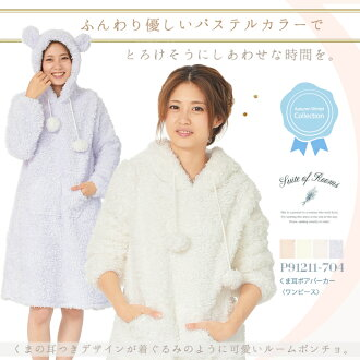 日本規劃 [vampirisoomware 軟熊耳片令我厭煩的溫柔熊耳片派克長袖冬季睡衣可愛或被蓬鬆這長袖睡衣睡衣女裝冬季蓬鬆瑪麗亞溫暖溫暖旅行 10P05Nov16