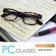 PCメガネ ケース付メガネ べっ甲デザイン [度なし] 眼鏡 めがね メガネ PC対応ブルーライトカット スマホ タブレット PC ベイライン【スタイルイズム】