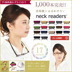 老眼鏡おしゃれBayline/ベイライン「neckreaders」ネックリーダーズ機能性を追求した新感覚リーディンググラス(老眼鏡)PCメガネ老眼鏡