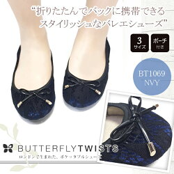 Butterflytwists(バタフライツイスト)CHIRISTINA(クリスティーナ)_BLKバレエシューズペタンコフラットシューズ【国内正規品】