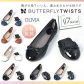 【国内正規商品】【あす楽】Butterflytwists(バタフライツイスト) OLIVIA_7色 バレエシューズ ペタンコ フラットシューズ 携帯スリッパ オリビア ブラック室内履き オフィス mサイズ シューズ 靴【コンビニ受取対応商品】 532P17Sep16