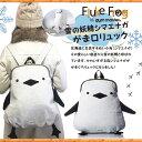 ジムマスター (gymmaster) 【送料無料】 Fluke Frog 冬の妖精 シマエナガ スウ