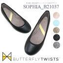 バタフライツイスト 国内正規品 SOPHIA ソフィア 携帯シューズ 折りたたみ シューズ 靴 Butterflytwists バレエシューズ 靴 携帯スリッパ おしゃれ ブランド 折りたたみ シューズ ポケッタブルシューズ パンプス 高評価