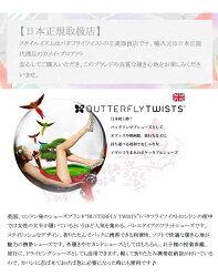 (バタフライツイスト)ButterflytwistsAMBERバレエシューズペタンコフラットシューズ【国内正規品】携帯スリッパ【スタイルイズム】