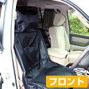 自動車用 簡易防水シートカバー ブラック WS-01 フロント用 汎用 フリーサイズ スキー/マリンスポーツのお供に 赤ちゃんやペットの汚れ防止に【あす楽15時まで】