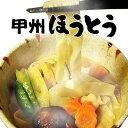 【送料無料※沖縄除く】【代引不可】ほうとう 9人前セット(3人前×3袋)もちもち生麺!クセになる美味