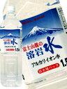弱アルカリ水 富士山麓の溶岩水1.5リットル8本入