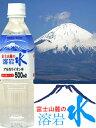 弱アルカリ水 富士山麓の溶岩水500ml24本入