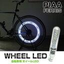 PIAA FERRIS フェリス 自転車用ホイールLED ホワイト QL100 LEDライト ホイールライト サイクルライト オートライト センサーライト セー...