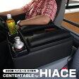 日本製 TOYOTA(トヨタ) H200系ハイエースDX専用 センターコンソールボックス センターテーブル アームレスト 肘掛け 肘置き ドリンクホルダー【あす楽15時まで】
