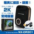 【送料無料】NEXTEC(ネクステック) 2K高画質 ドライブレコーダー NX-DR301+GPSユニット HX-GP301 車載カメラ microSDカード対応 モニター搭載 常時録画 広角 小型【あす楽15時まで】