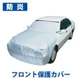 日本製 アラデン 自動車用ボディーカバー フロント保護カバーL型 防炎 B-BF-L ボンネットカバー ウインドウマスク 霜よけ 日よけ クラウン/マーク2など【あす楽15時まで】