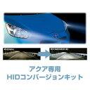 日本製 トヨタ アクア専用 HIDヘッドライトコンバージョンキット(ロービーム) 6000K H11 保証付き DAA-NHP10 G/S/L PV0316260サン自動車工業