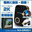 【送料無料】NEXTEC(ネクステック) 2K高画質 ドライブレコーダー NX-DR301+GPSユニット HX-GP301+パワーボックス ブルー NX-BP05 BL 車載カメラ モニター搭載 常時録画【あす楽15時まで】